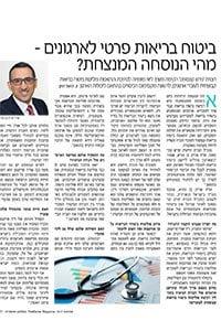"ע""ד אירק בן עזרא בעיתון THE MARKER"