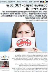 ביטוח סיעודי קולקטיבי - OUT, ביטוחי בריאות ושיניים - IN