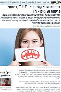 ביטוח-סיעודי-קולקטיבי-–-OUT,-ביטוחי-בריאות-ושיניים-–-IN
