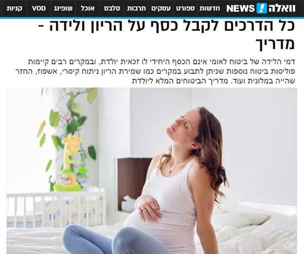כל-הדרכים-לקבל-כסף-על-הריון-ולידה---מדריך