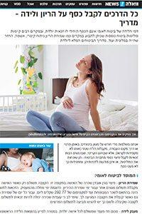 כל הדרכים לקבל כסף על הריון ולידה - מדריך