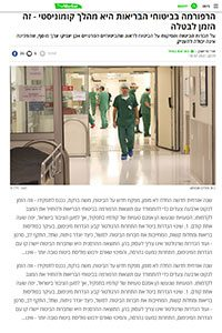 הרפורמה בביטוחי הבריאות היא מהלך קומוניסטי זה הזמן לבטלה