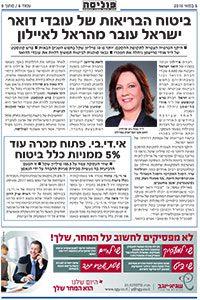 ביטוח הבריאות של עובד דואר ישראל עובד מהראל לאיילון