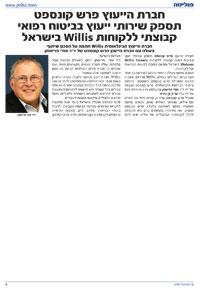 שירותי ייעוץ ללקוחות Wilis בישראל